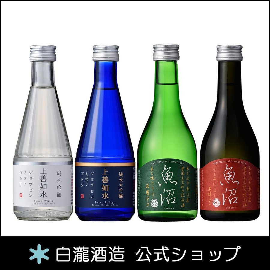 白瀧酒造 上善如水×魚沼 飲み比べセット 300ml×4本入り minatoya