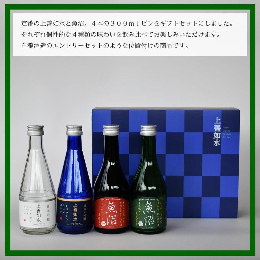 白瀧酒造 上善如水×魚沼 飲み比べセット 300ml×4本入り minatoya 05