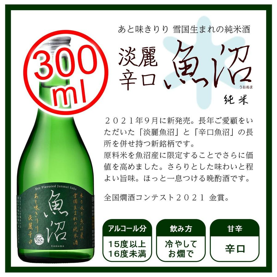 白瀧酒造 上善如水×魚沼 飲み比べセット 300ml×4本入り minatoya 10