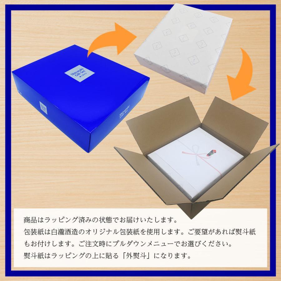 白瀧酒造 純米酒ギフトセット 720ml×3本入り minatoya 09