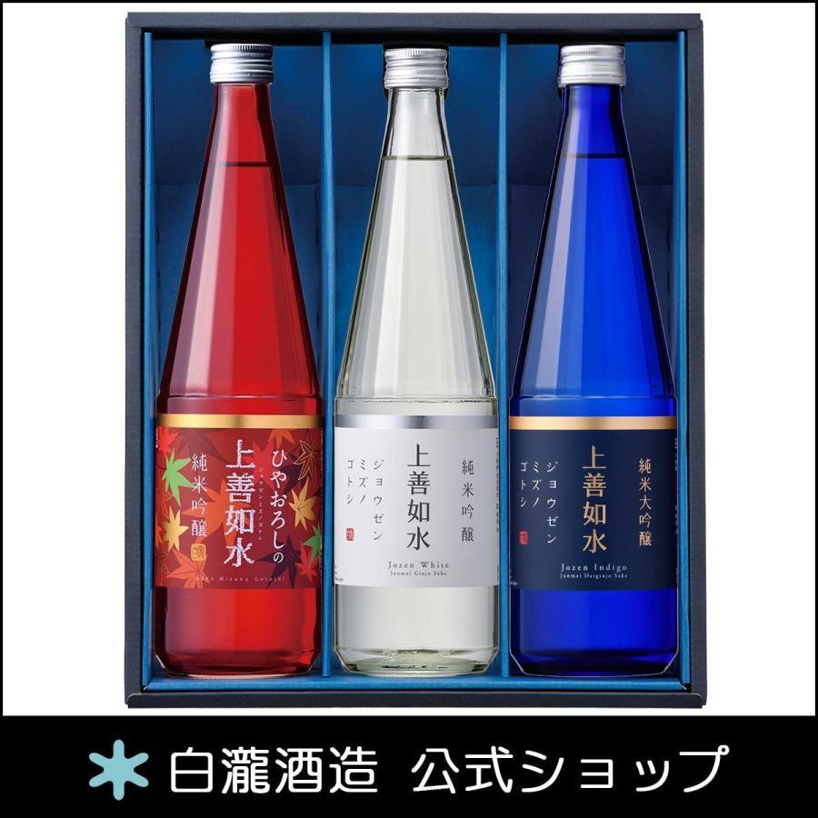 白瀧酒造 上善如水 シーズンギフトセット(秋) 720ml×3本入り|minatoya