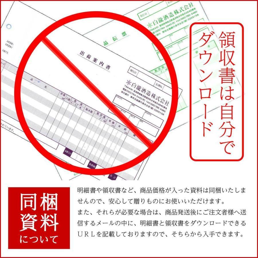 白瀧酒造 上善如水 シーズンギフトセット(秋) 720ml×3本入り|minatoya|14