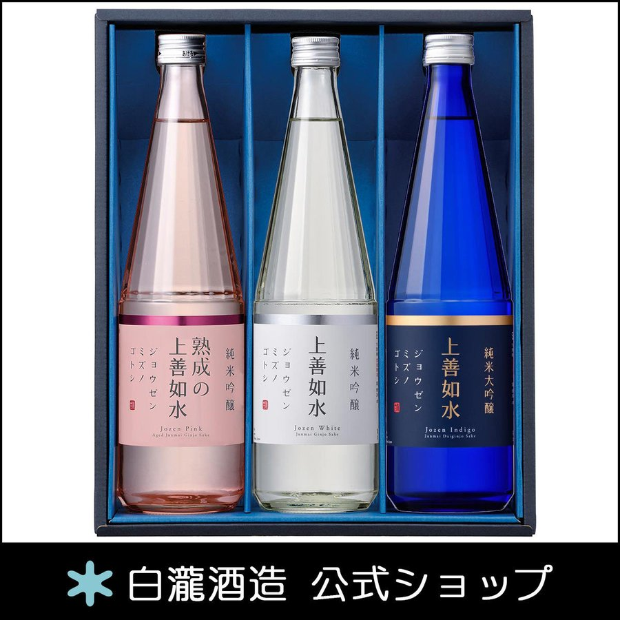 白瀧酒造 上善如水ギフトセット 720ml×3本入り|minatoya