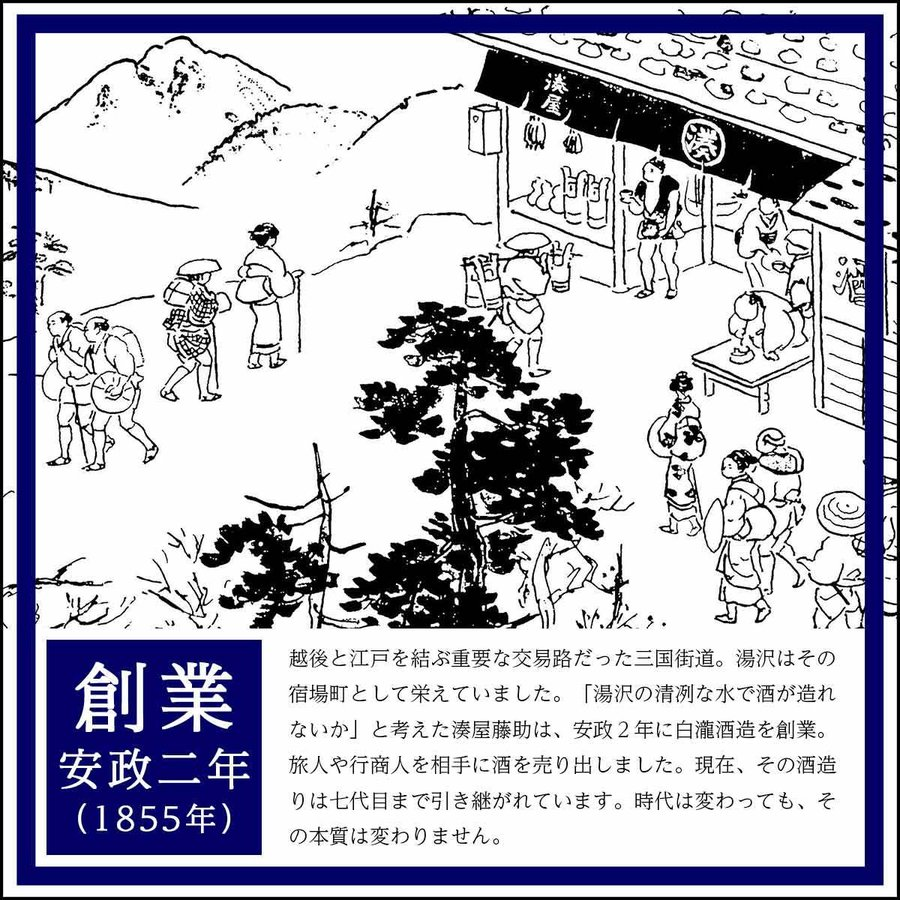 白瀧酒造 上善如水ギフトセット 720ml×3本入り|minatoya|15