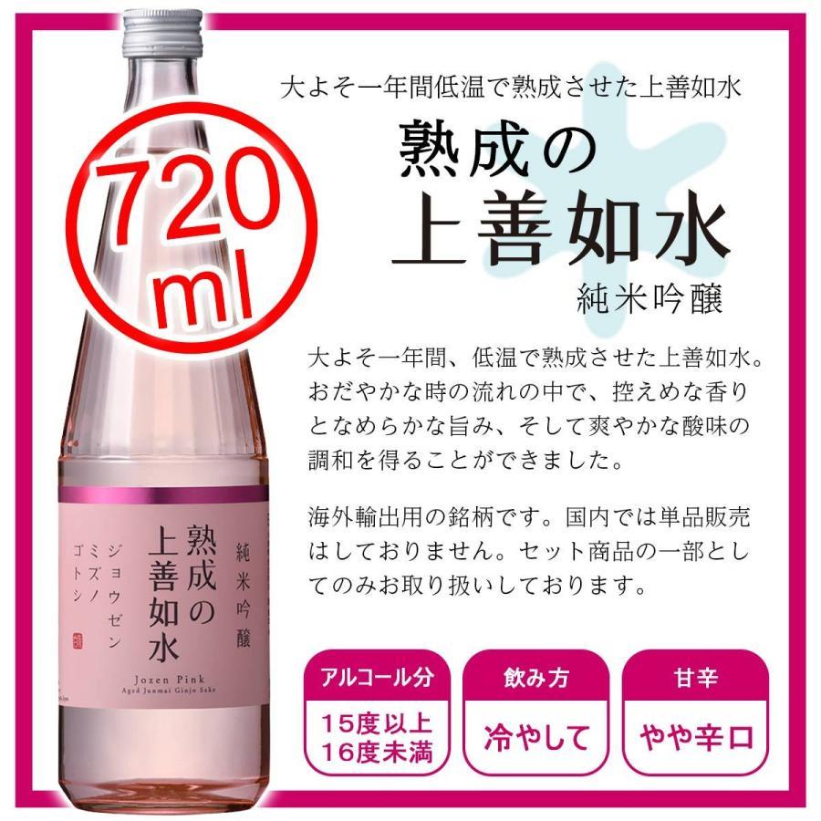 白瀧酒造 上善如水ギフトセット 720ml×3本入り|minatoya|07