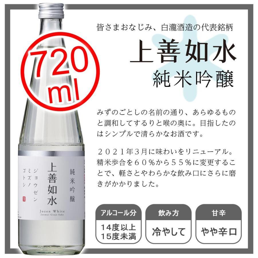白瀧酒造 上善如水ギフトセット 720ml×3本入り|minatoya|08