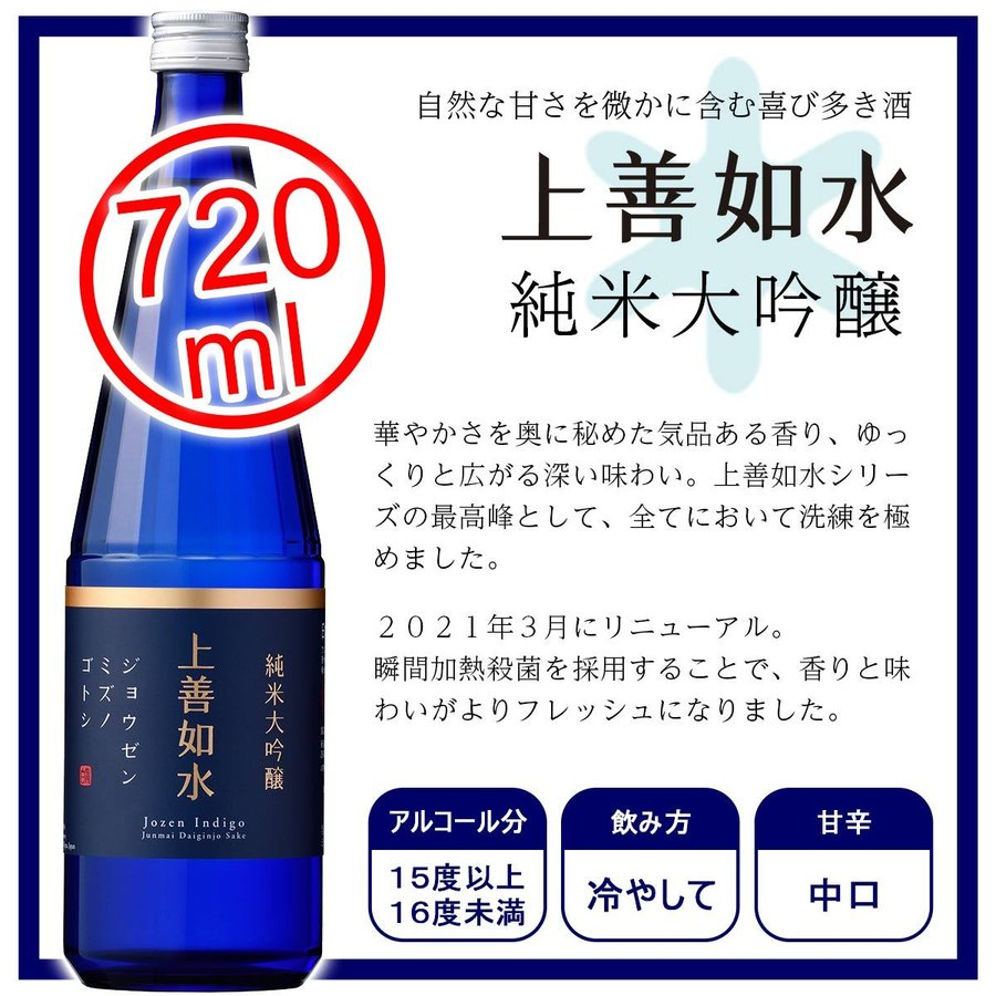 白瀧酒造 上善如水ギフトセット 720ml×3本入り|minatoya|09