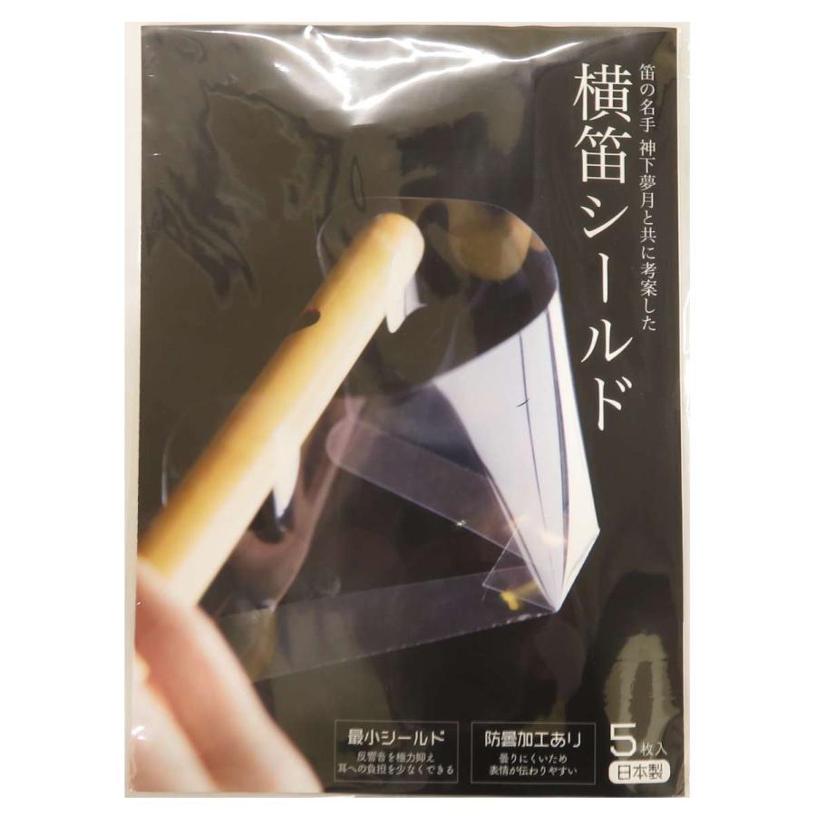 横笛シールド 5枚セット 篠笛飛沫防止用マウスガード minfuu