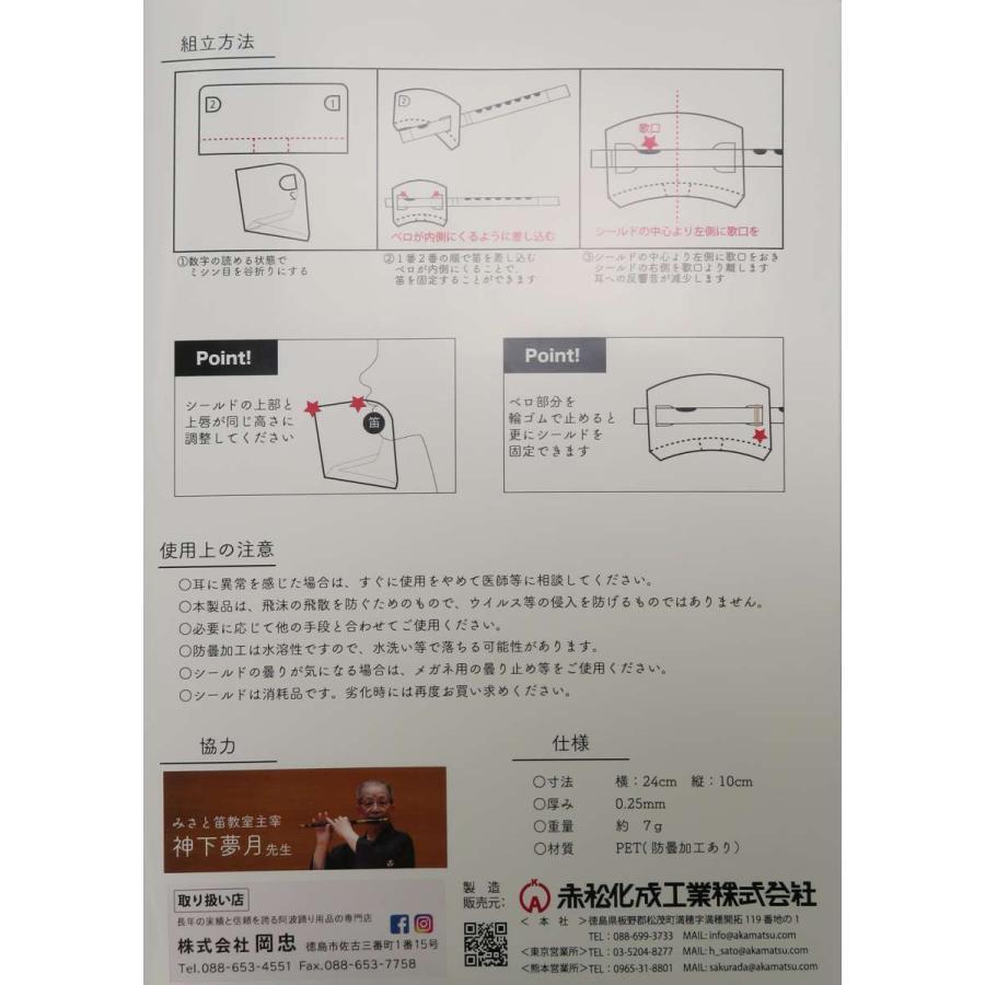 横笛シールド 5枚セット 篠笛飛沫防止用マウスガード minfuu 03