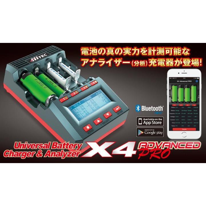 ハイテック 44250 ユニバーサルバッテリーチャージャー・アナライザー X4 アドバンス プロ