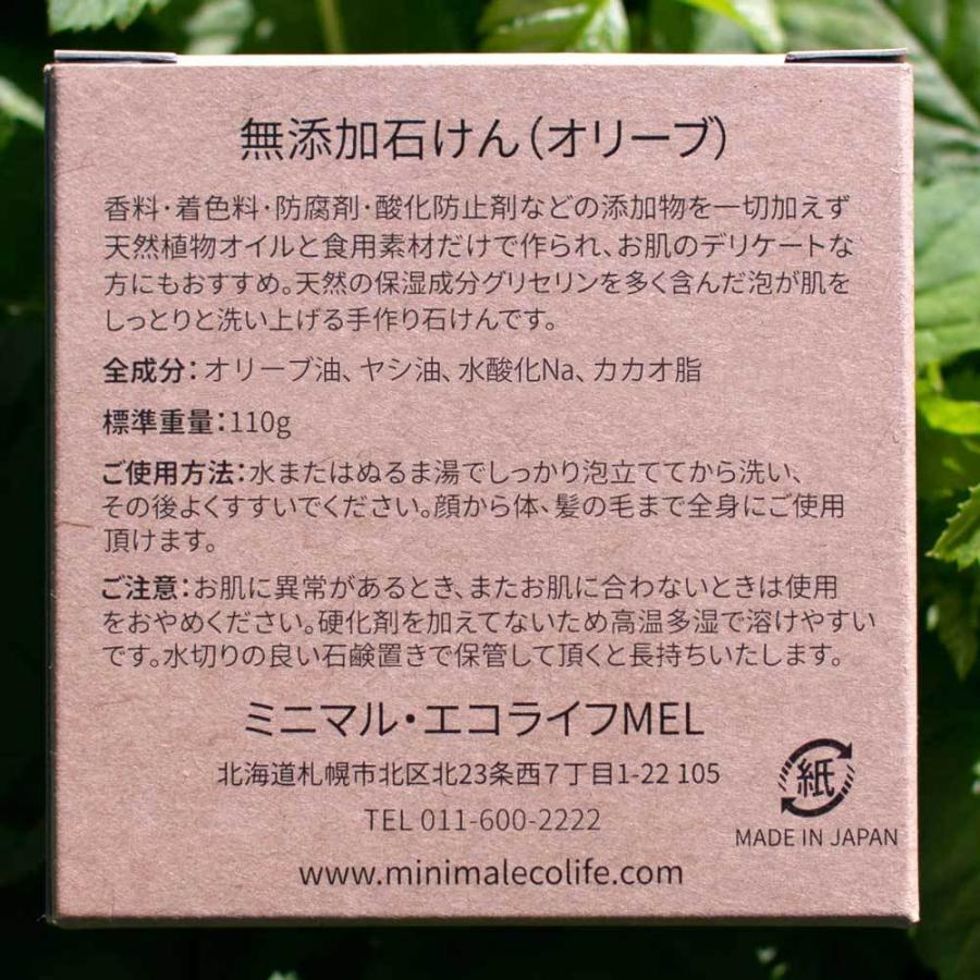 MEL オリーブ 無添加石鹸 110g ( 敏感肌 乾燥肌 赤ちゃんでも使える アトピー ニキビ 洗顔 全身 洗髪 オーガニック 天然素材 手作り 固形石鹸 オリーブ石鹸 ) minimalecolife 15
