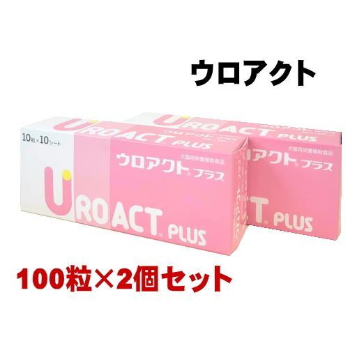 【即納】2個セット ウロアクトプラス 100粒|minnaegao