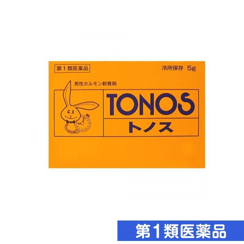 トノス 公式サイト 5g 第1類医薬品 格安激安