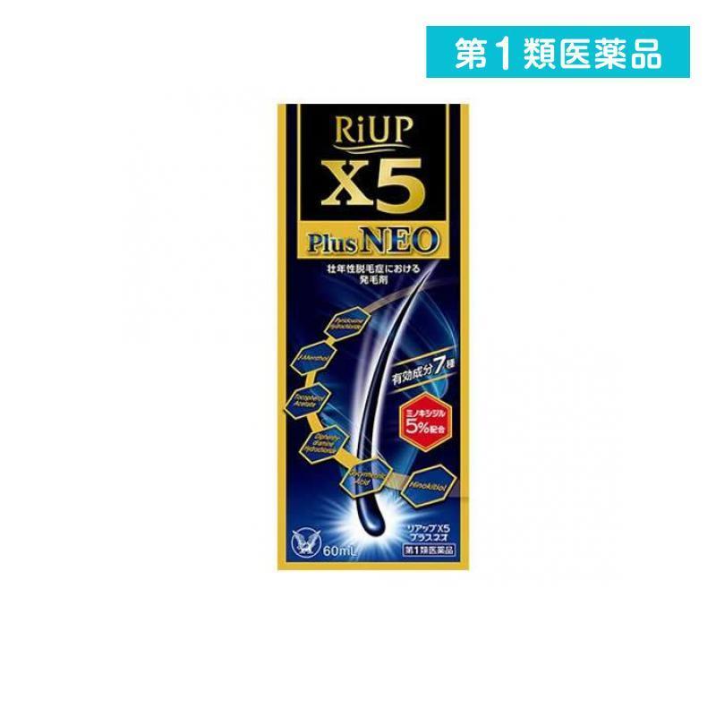 リアップX5プラスネオ 60mL 発毛剤 育毛剤 男性用 ミノキシジル 大正製薬 (1個)  第1類医薬品|minoku-value