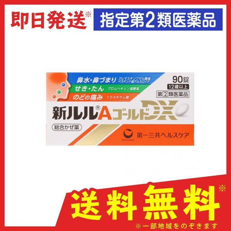 トラネキサム酸 市販薬