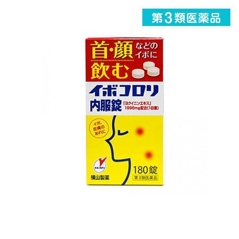 イボコロリ内服錠 180錠 (1個) 第3類医薬品
