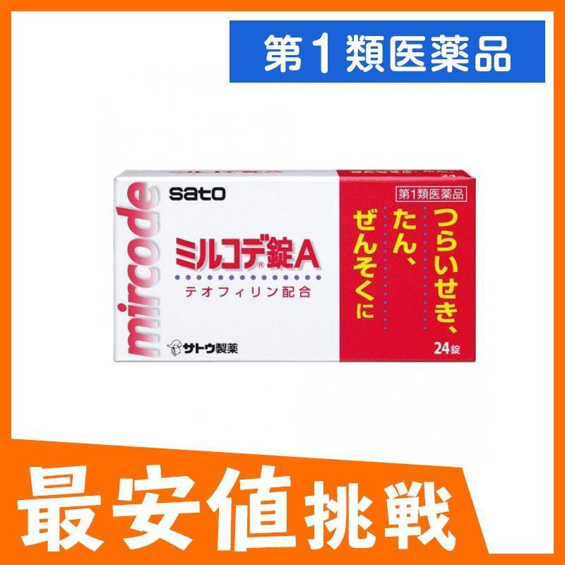 ミルコデ錠A 24錠 即納送料無料 公式 第1類医薬品