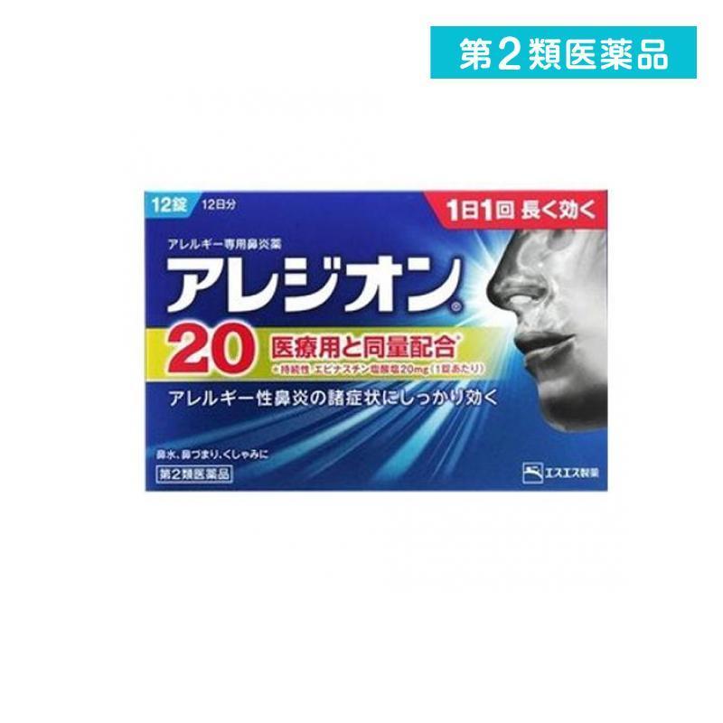 アレジオン20 12錠 花粉 アレルギー 鼻水 くしゃみ エスエス製薬 第2類医薬品 minoku-value