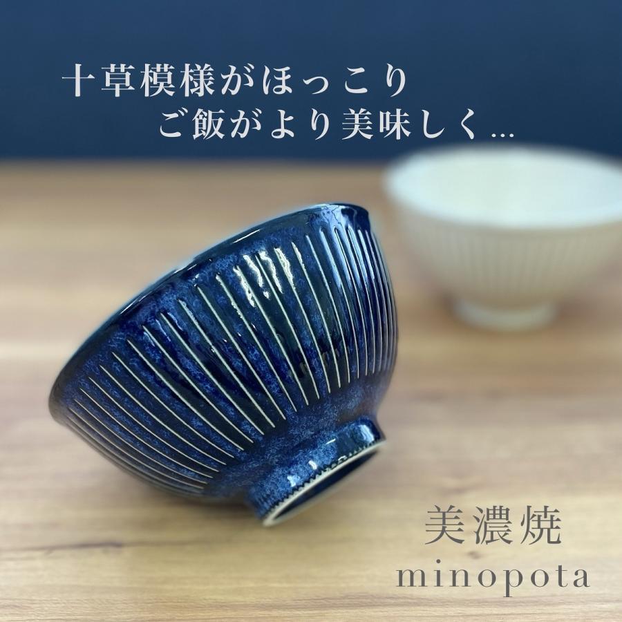飯碗 茶碗 おしゃれ ごはん ハスイ十草 12cm ご飯 めし碗 丼 どんぶり ボウル 食器 陶器|minopota