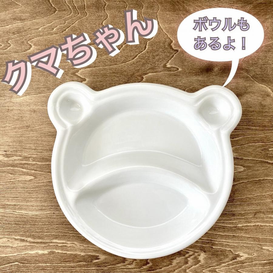 キッズ ランチプレート くまちゃんキッズプレート 食器 うつわ 陶器 白いうつわ |minopota