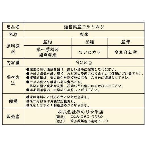 令和2年産 福島県産コシヒカリ 玄米30kg 「ふくしまプライド。体感キャンペーン(お米)」  ポイント消化 送料無料   minoriya777 02