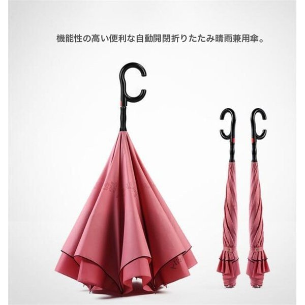 傘逆さ傘晴雨兼用UVカット遮光レディースメンズ日傘男女兼用さかさま傘逆さま傘逆向き逆さまの傘折りたたみ自動開閉おしゃれ折りたたみ傘|minto|07