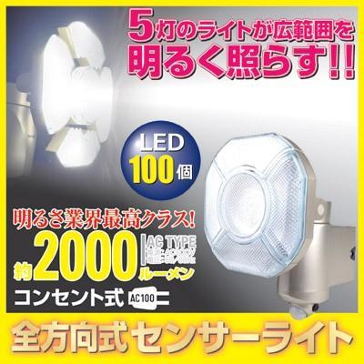 全方向式 LED センサーライト 防犯ライト 屋外 LED 強力 広範囲 広範囲 ガーデンライト 玄関照明