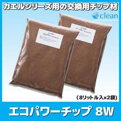 交換用チップ材 エコパワーチップ 8W (8リットル入×2袋) 自然にカエル エコクリーン 家庭用 ごみ処理機 省エネ 電気不要 堆肥|mio-s