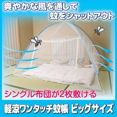 在庫一掃セール価格 NEW 軽涼 ワンタッチ 蚊帳 ビッグサイズ 送料無料 蚊 熱帯夜 涼しい 送料込 スピード対応 全国送料無料 害虫 かや 虫よけ
