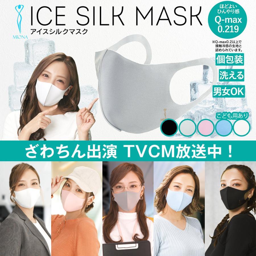 マスク ミオナ シルク 『ミオナ エアーシルクマスク』の口コミ、お得に買う方法は?