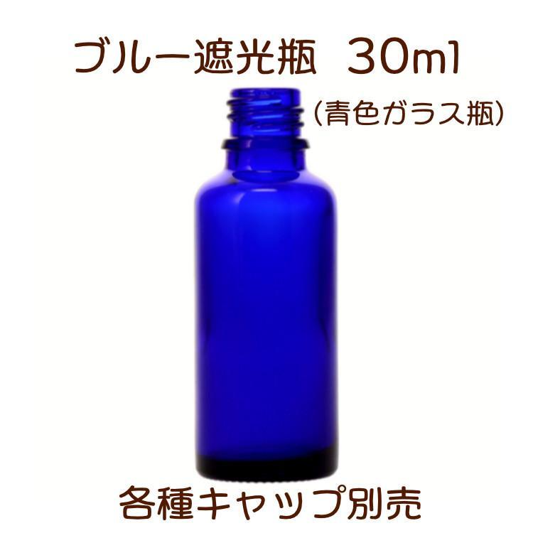 ブルー遮光瓶 30ml|miracle-box