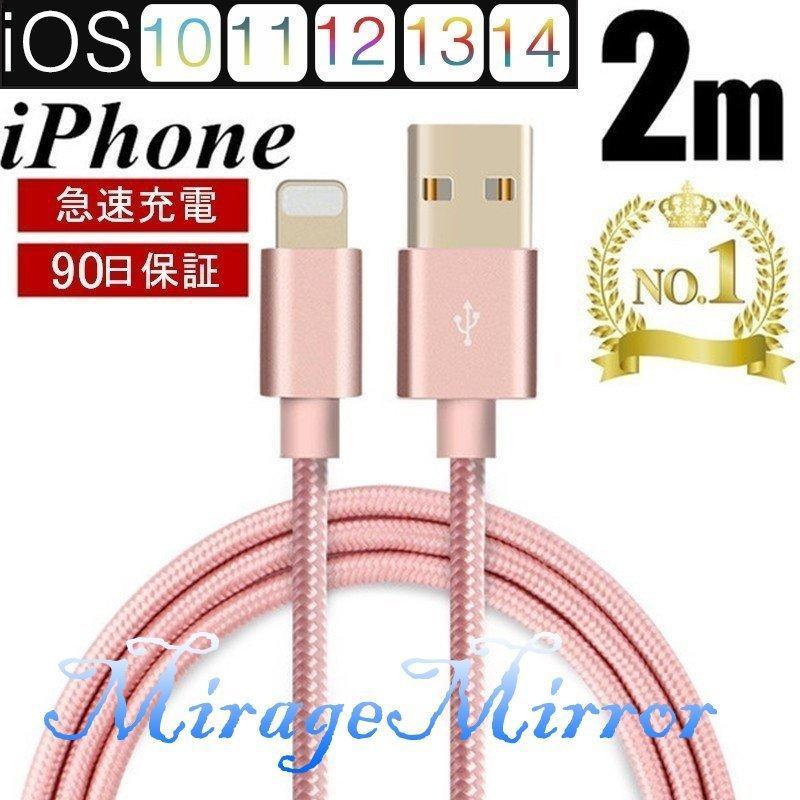 あす楽 iPhoneケーブル 長さ 2M 急速充電ケーブル 定価の67%OFF データ転送ケーブル USBケーブル iPad用 iPhone12 11 8 Max X 3か月保証 6s XR 6 7 XS スマホ合金ケーブル 人気の定番