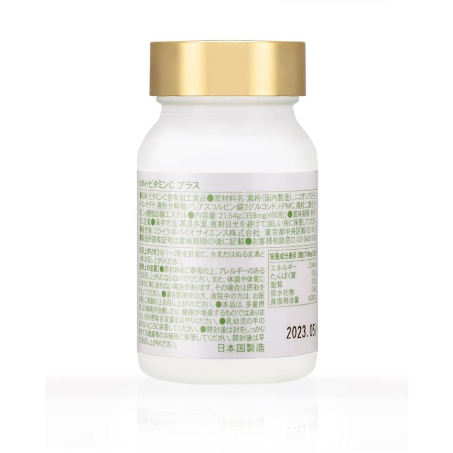 NMN + ビタミンC プラス mirai-lab 06