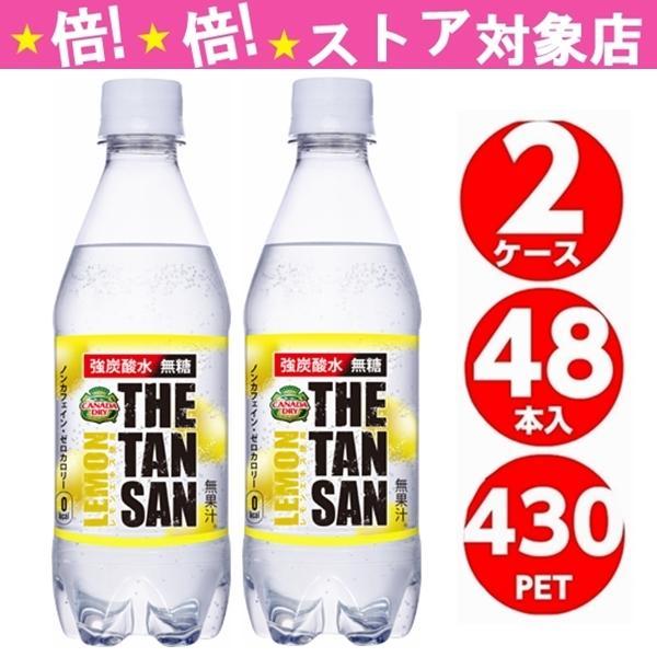 カナダドライ ザタンサン レモン 430ml ペットボトル 2ケース 48本入 全国送料無料 炭酸 コカコーラ Coca Cola 強炭酸 メーカー発送 代引OK|miraishico