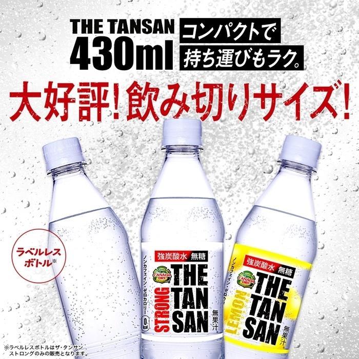 カナダドライ ザタンサン レモン 430ml ペットボトル 2ケース 48本入 全国送料無料 炭酸 コカコーラ Coca Cola 強炭酸 メーカー発送 代引OK|miraishico|08
