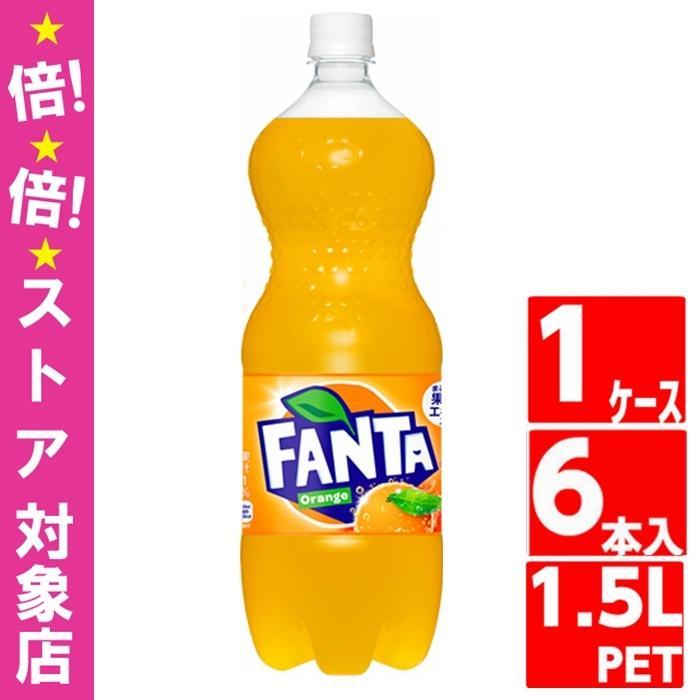 ファンタオレンジ 1.5L ペットボトル 1ケース 6本入 炭酸飲料 コカコーラ Coca Cola メーカー発送 代引OK miraishico