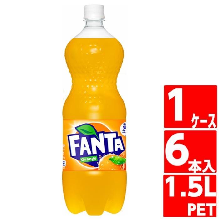 ファンタオレンジ 1.5L ペットボトル 1ケース 6本入 炭酸飲料 コカコーラ Coca Cola メーカー発送 代引OK miraishico 03