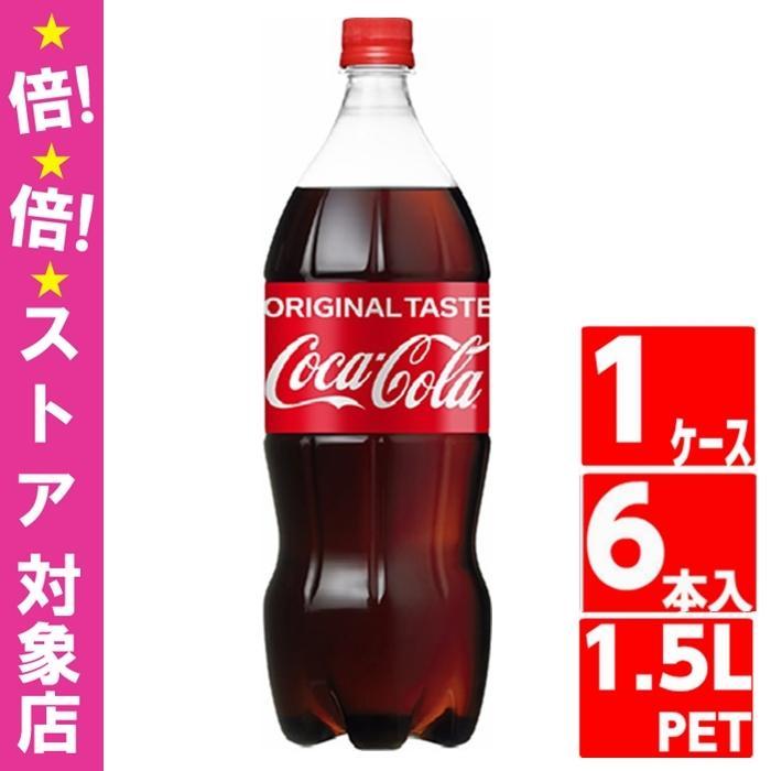 コカコーラ 1.5L 1ケース 6本入 炭酸 コーク Coca Cola メーカー発送 代引OK 賞味期限最大|miraishico