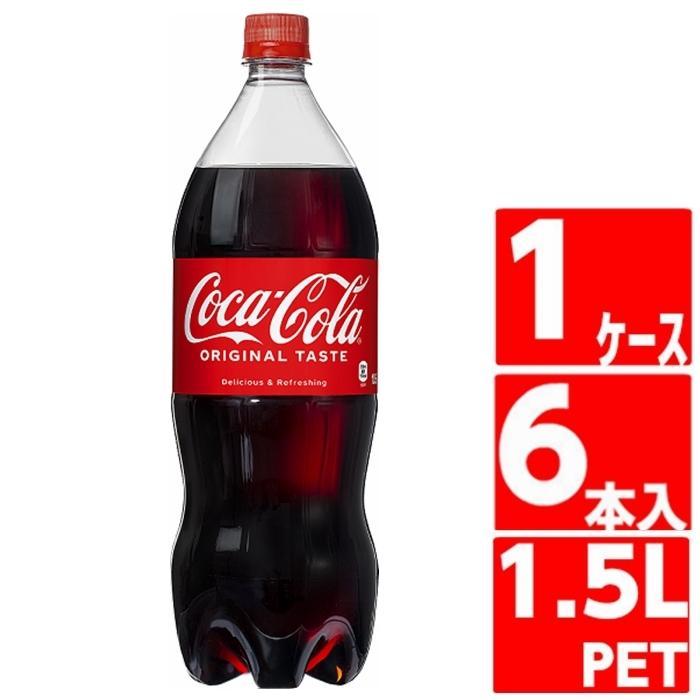 コカコーラ 1.5L 1ケース 6本入 炭酸 コーク Coca Cola メーカー発送 代引OK 賞味期限最大|miraishico|03