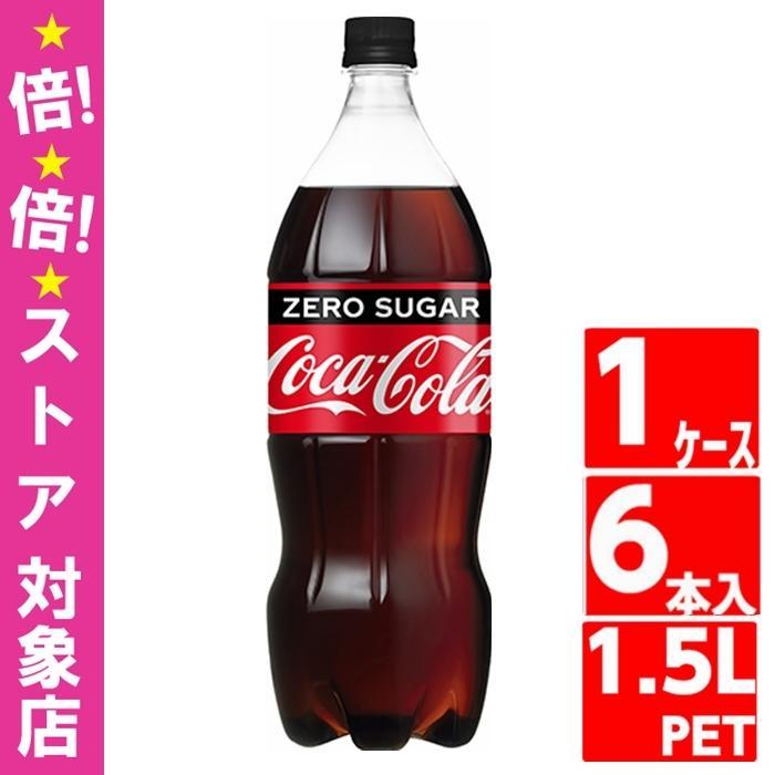 コカコーラ ゼロシュガー 1.5L 1ケース 6本入 炭酸 コーク Coca Cola メーカー発送 代引OK 賞味期限最大|miraishico
