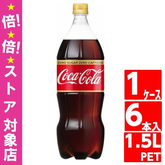 コカコーラ ゼロカフェイン 1.5L 6本入 1ケース  炭酸 Coca Cola コーク メーカー発送 代引OK|miraishico
