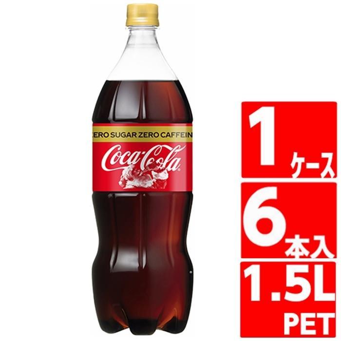 コカコーラ ゼロカフェイン 1.5L 6本入 1ケース  炭酸 Coca Cola コーク メーカー発送 代引OK|miraishico|03