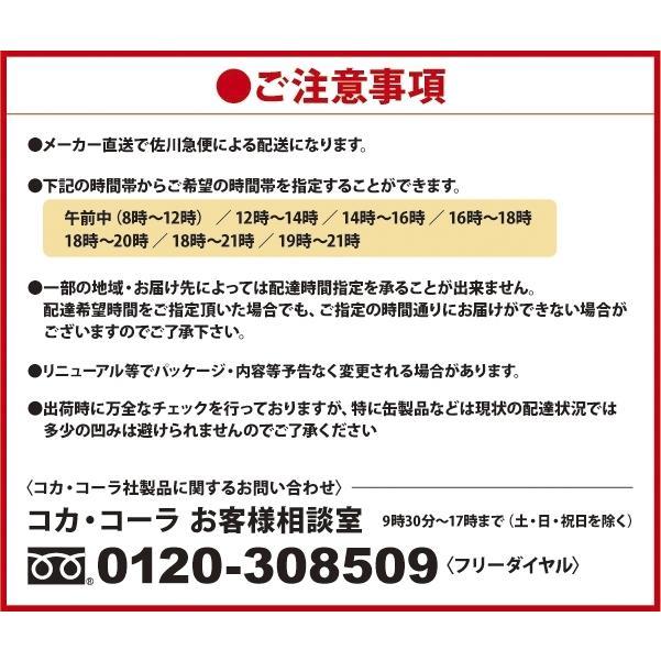 コカコーラ ゼロカフェイン 1.5L 6本入 1ケース  炭酸 Coca Cola コーク メーカー発送 代引OK|miraishico|06
