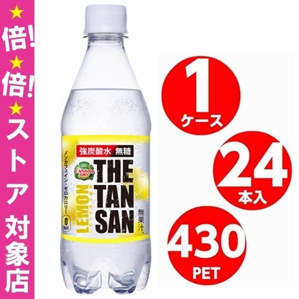 カナダドライ ザタンサン レモン 430ml ペットボトル 1ケース 24本入 炭酸 コカコーラ Coca Cola 強炭酸 メーカー発送 代引OK|miraishico