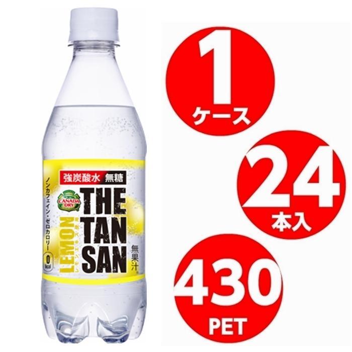 カナダドライ ザタンサン レモン 430ml ペットボトル 1ケース 24本入 炭酸 コカコーラ Coca Cola 強炭酸 メーカー発送 代引OK|miraishico|03