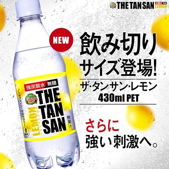 カナダドライ ザタンサン レモン 430ml ペットボトル 1ケース 24本入 炭酸 コカコーラ Coca Cola 強炭酸 メーカー発送 代引OK|miraishico|07