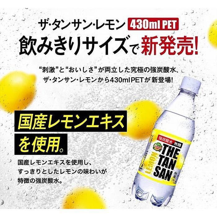 カナダドライ ザタンサン レモン 430ml ペットボトル 1ケース 24本入 炭酸 コカコーラ Coca Cola 強炭酸 メーカー発送 代引OK|miraishico|09