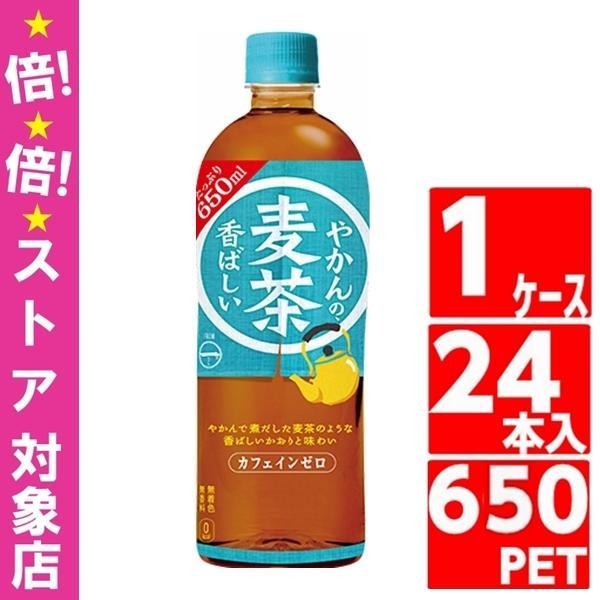 やかんの麦茶 from 一(はじめ) 650ml ペットボトル 1ケース 24本入 お茶 コカコーラ Coca Cola メーカー発送 miraishico