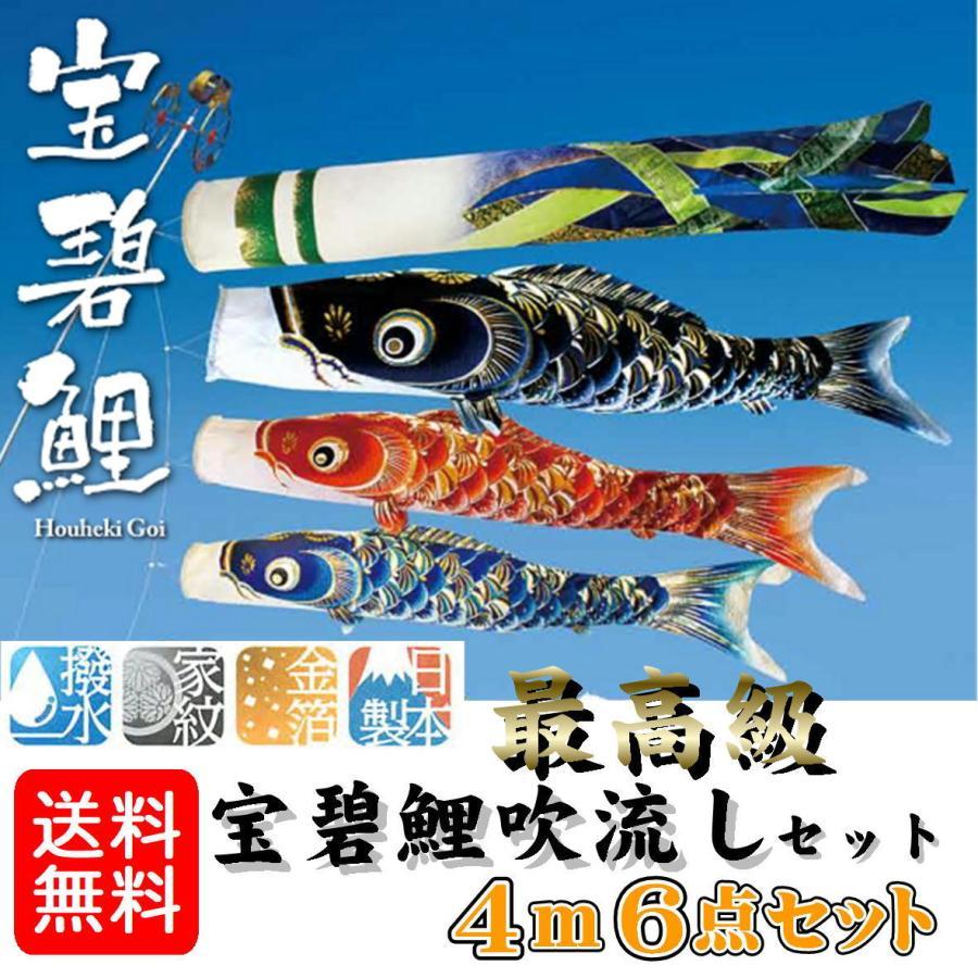 0181-17 鯉のぼり 宝碧鯉 宝碧鯉吹流セット 4m 6点セット 井上鯉のぼり 鯉のぼりセット 撥水加工 お庭用