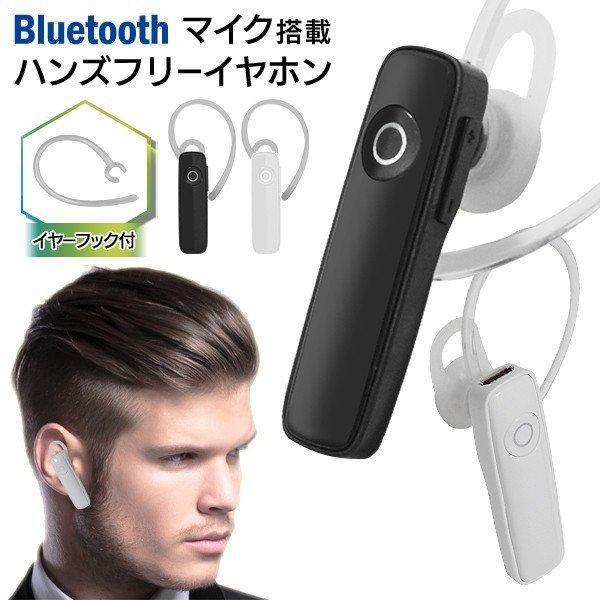 ハンズフリー イヤホン Bluetooth5.0 片耳 ワイヤレス ハンズフリー マイク付き USB 充電 携帯 音楽 通話 左右兼用 シリコン イヤーフック付き 日本語取扱説明書|miraiya18|02